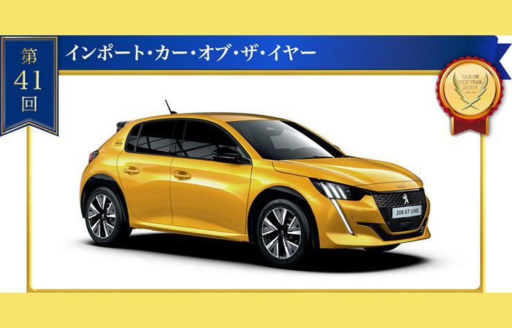 Peugeot 208, voiture de l'année au Japon